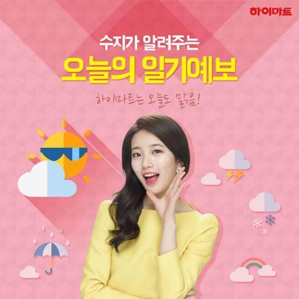 ロッテ ハイマート(Hi-Mart) | Hello! Suzy Japan