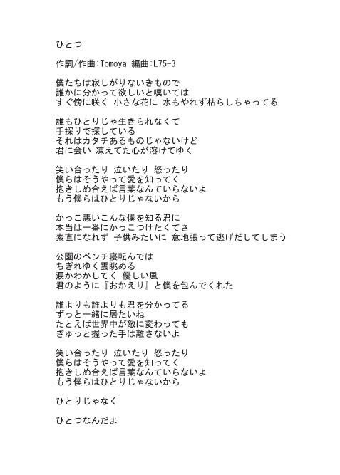 歌詞 小さな 世界