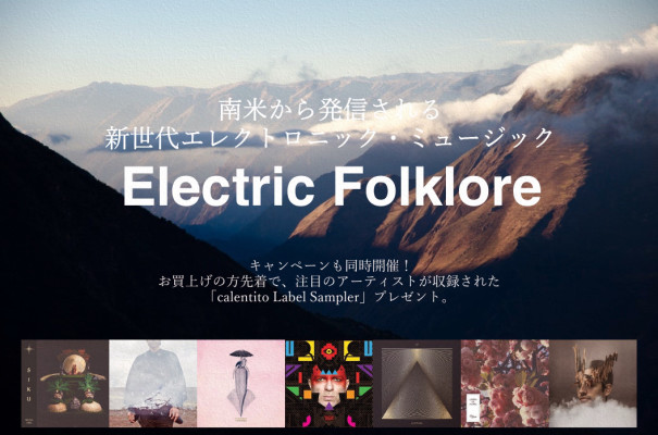 d29bafd79b64 アンデスの魂を電子機材に宿したモダン・エレクトロニックとフォルクローレで徐々に認知度を上げ、今年遂にフジロック出演も決定したエレクトロニック・フォーク・  ...