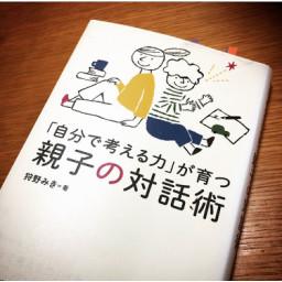 人育て ページ3 Naoki Yoshimura Officialwebsite