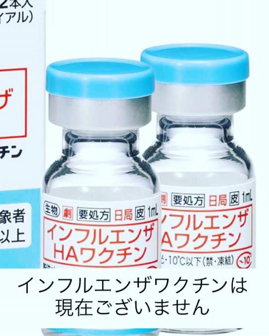 インフルエンザ ワクチン