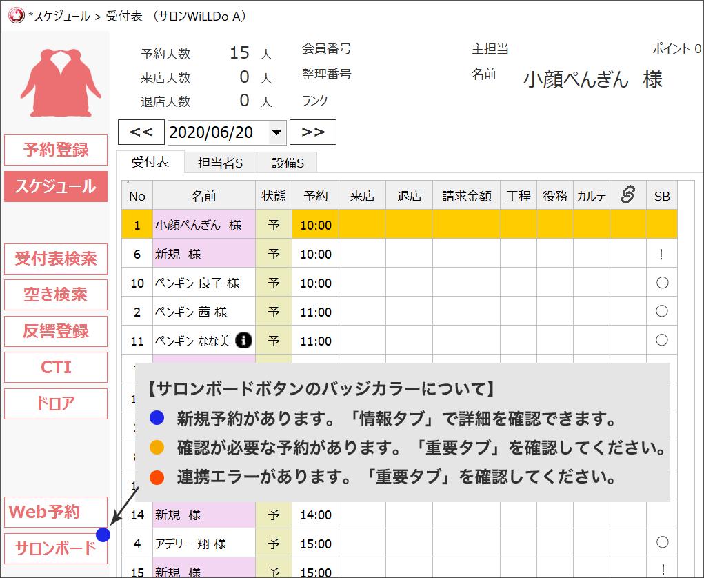 サロン ボード pc 版 管理 画面