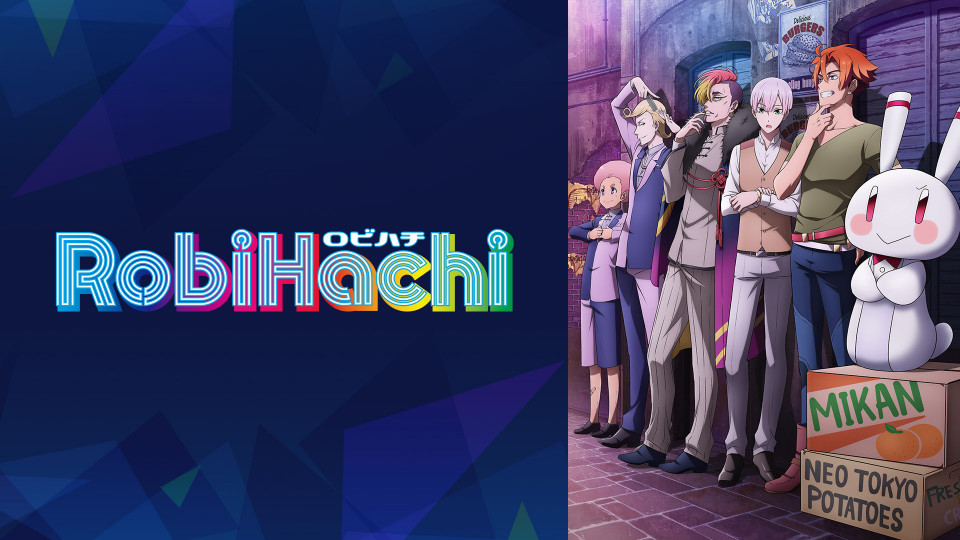 TVアニメ「RobiHachi」