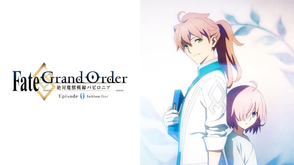 「Fate/Grand Order -絶対魔獣戦線バビロニア-」Episode 0 Initium Iter