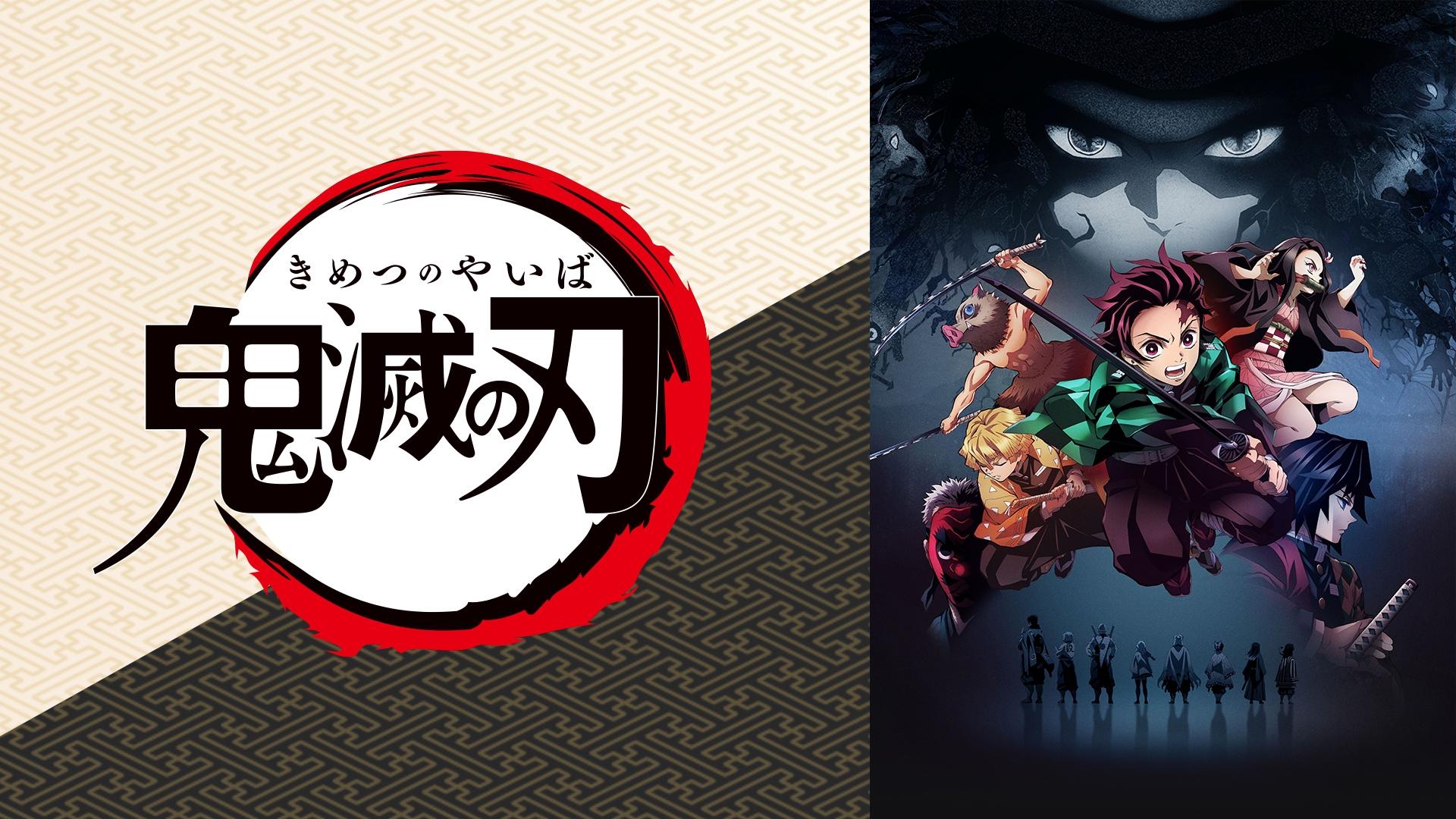 期 刃 日 鬼 滅 の 2 アニメ 放送