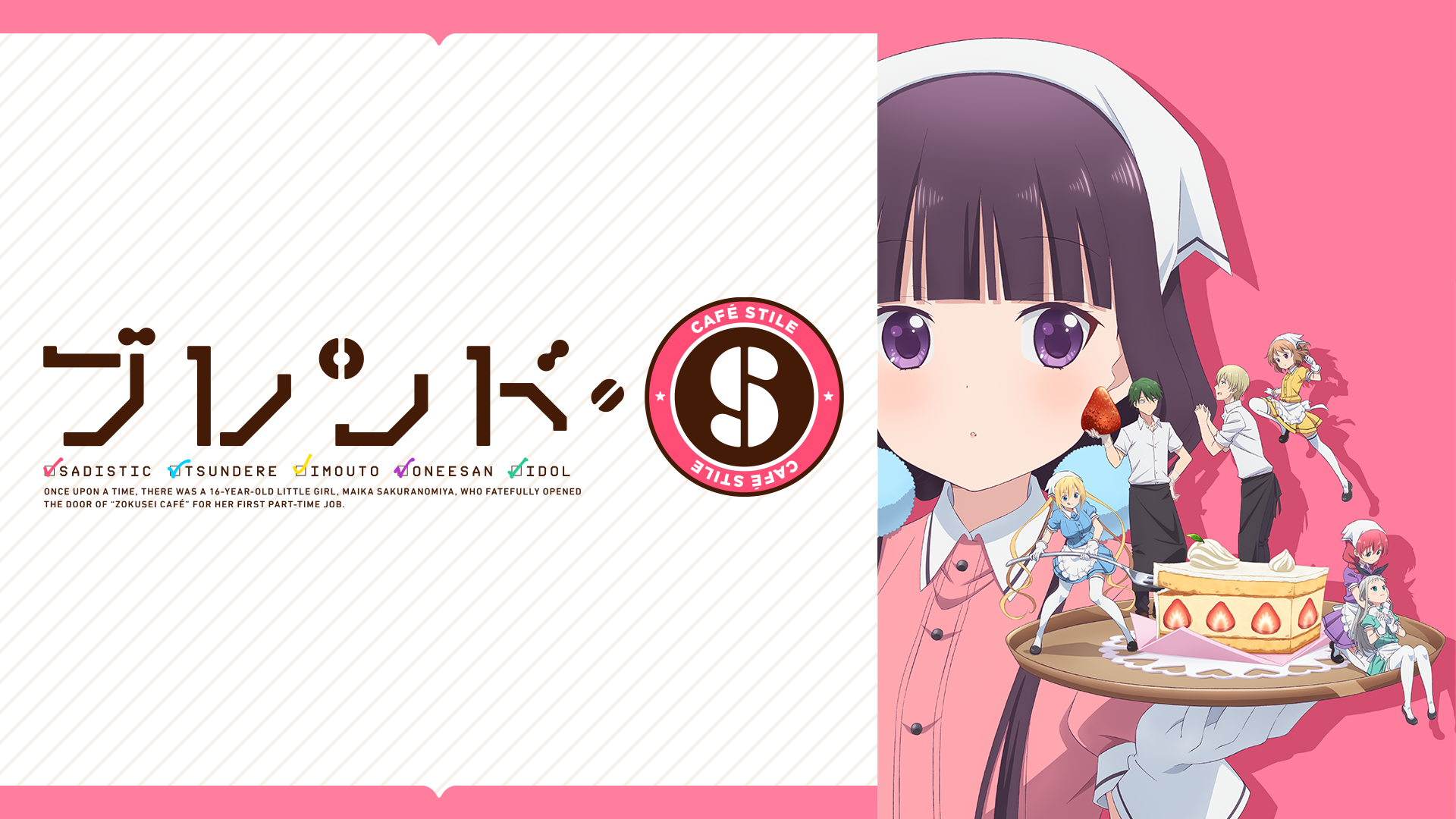 ブレンド S 2019年秋アニメ 新作アニメラインナップ Abemaアニメ