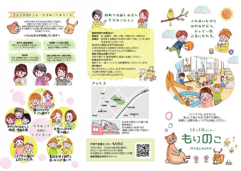 しゃおりが制作した子育て支援センター「もりのこ」の冊子・パンフレットの画像