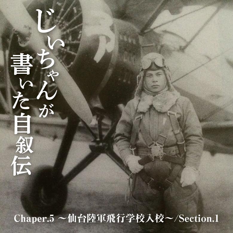 仙台陸軍飛行学校