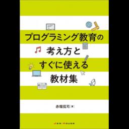 学校向け プログラミング教育 ジャムハウスの書籍