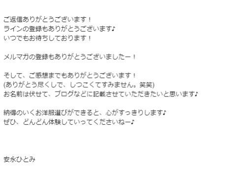 返信 ありがとう ござい ます