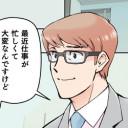 Web漫画 健康サプリメントlp こみっくおぺら