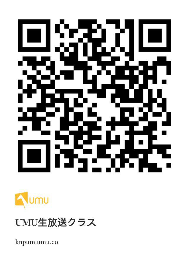 UMU生放送参加方法
