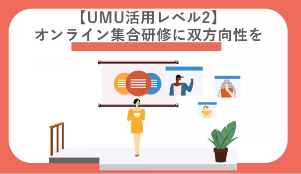 UMU活用レベル2】オンライン集合型研修に双方向性を取り入れる | UMU ...