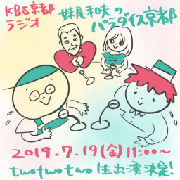 Radio Twotwotwo Official Website