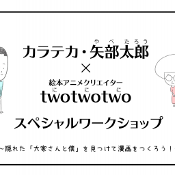 18年10月の記事一覧 Twotwotwo Official Website