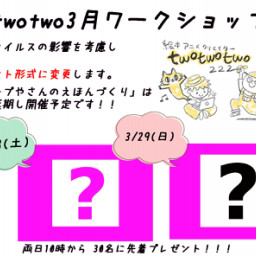 Workshop ページ0 Twotwotwo Official Website