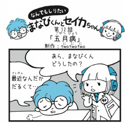 Yonkoma Twotwotwo Official Website