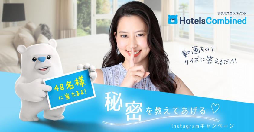 ホテルズコンバインド公式ブログ