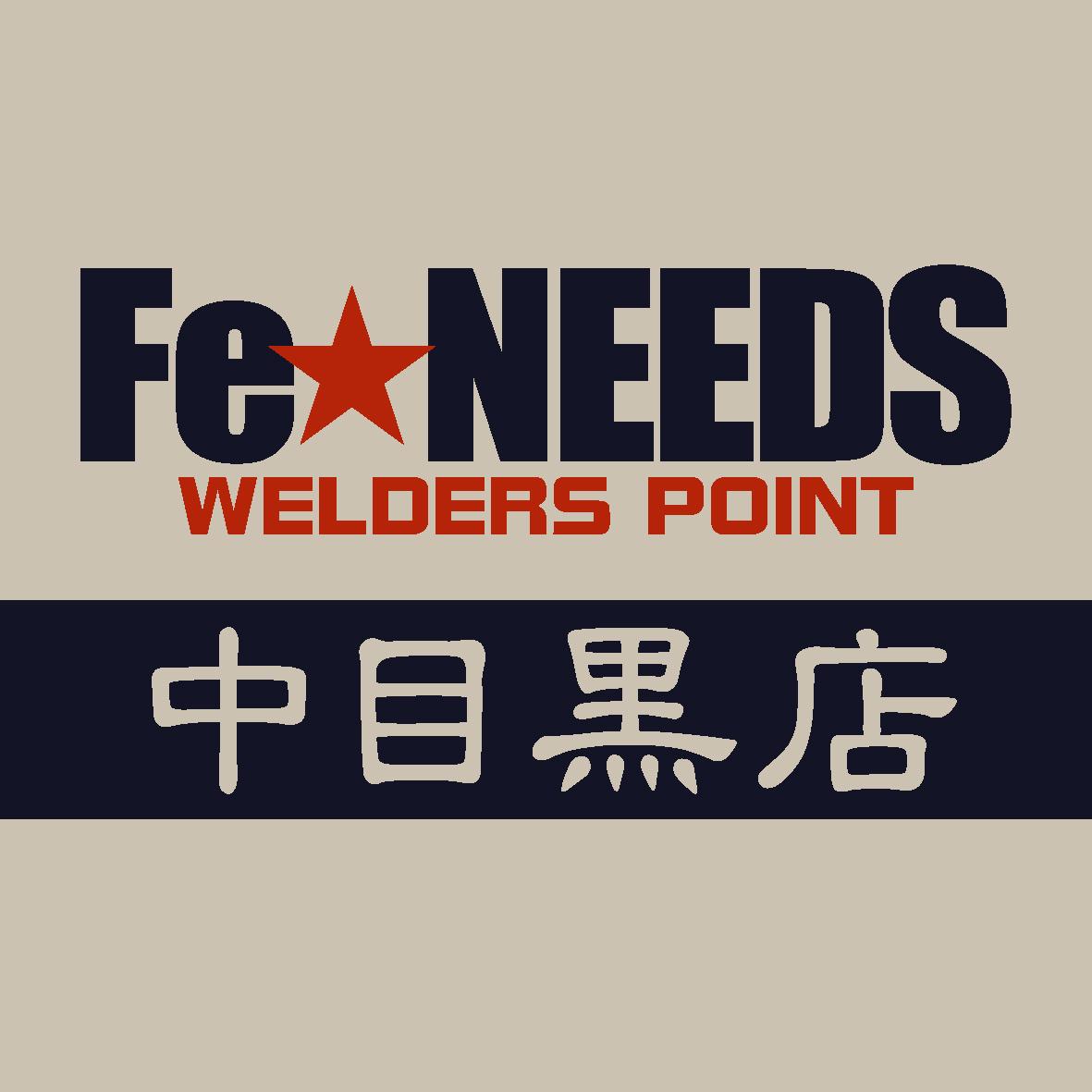 Fe★NEEDS WELDERSPOINT 中目黒店