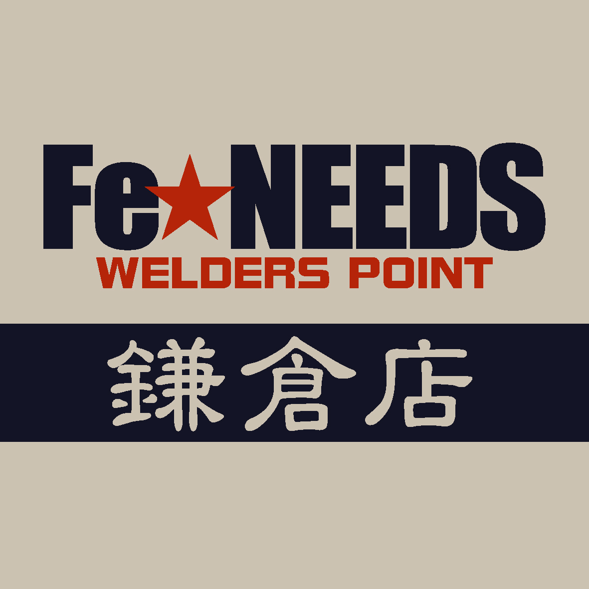 Fe★NEEDS WELDERSPOINT 鎌倉店