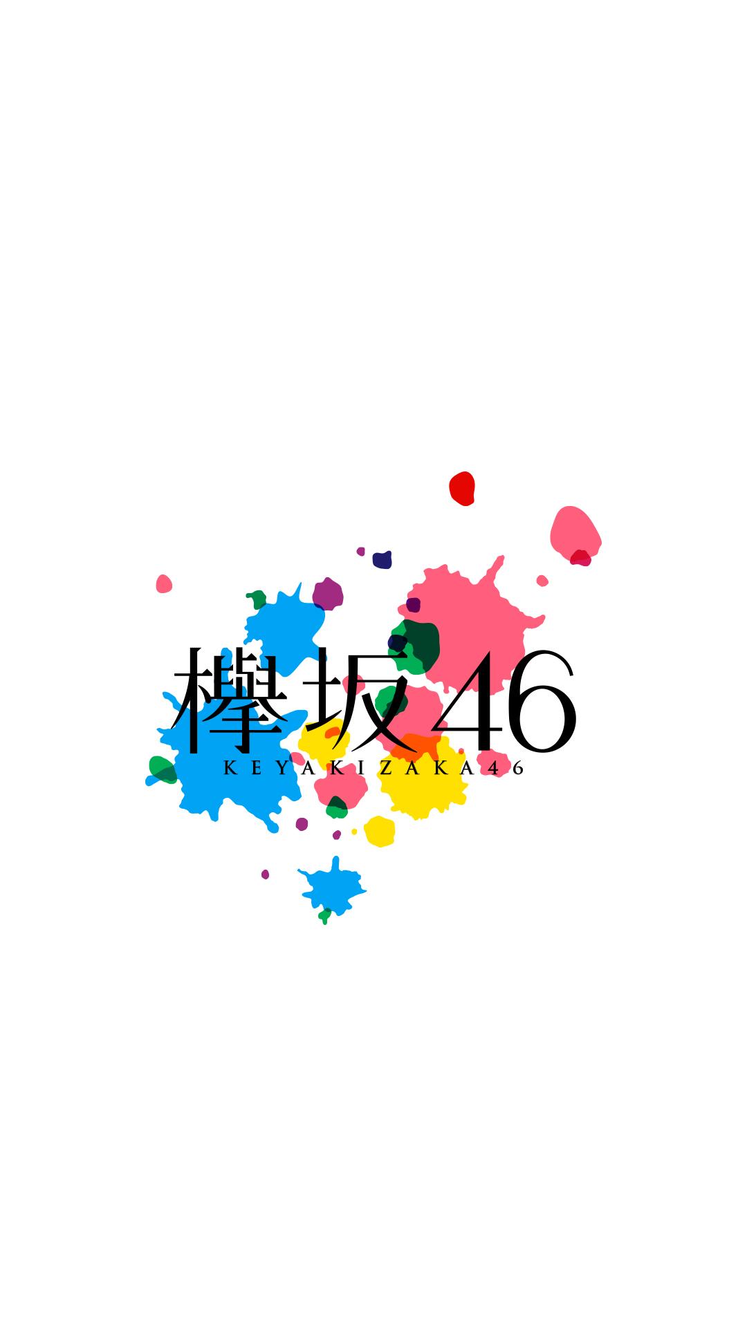 【欅坂46】1stアルバム「真っ白なものは汚したくなる」スマホ壁紙画像 170902