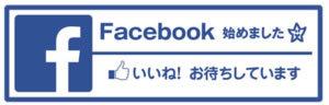 あさぶで絵手紙 Facebook