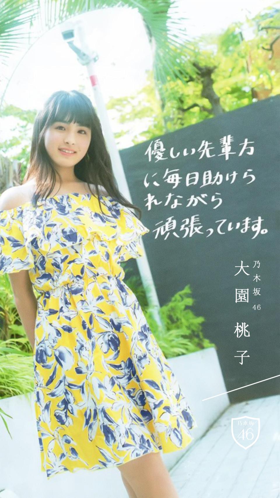 乃木坂46 大園桃子スマホ壁紙画像 170823 02 乃木坂46壁紙
