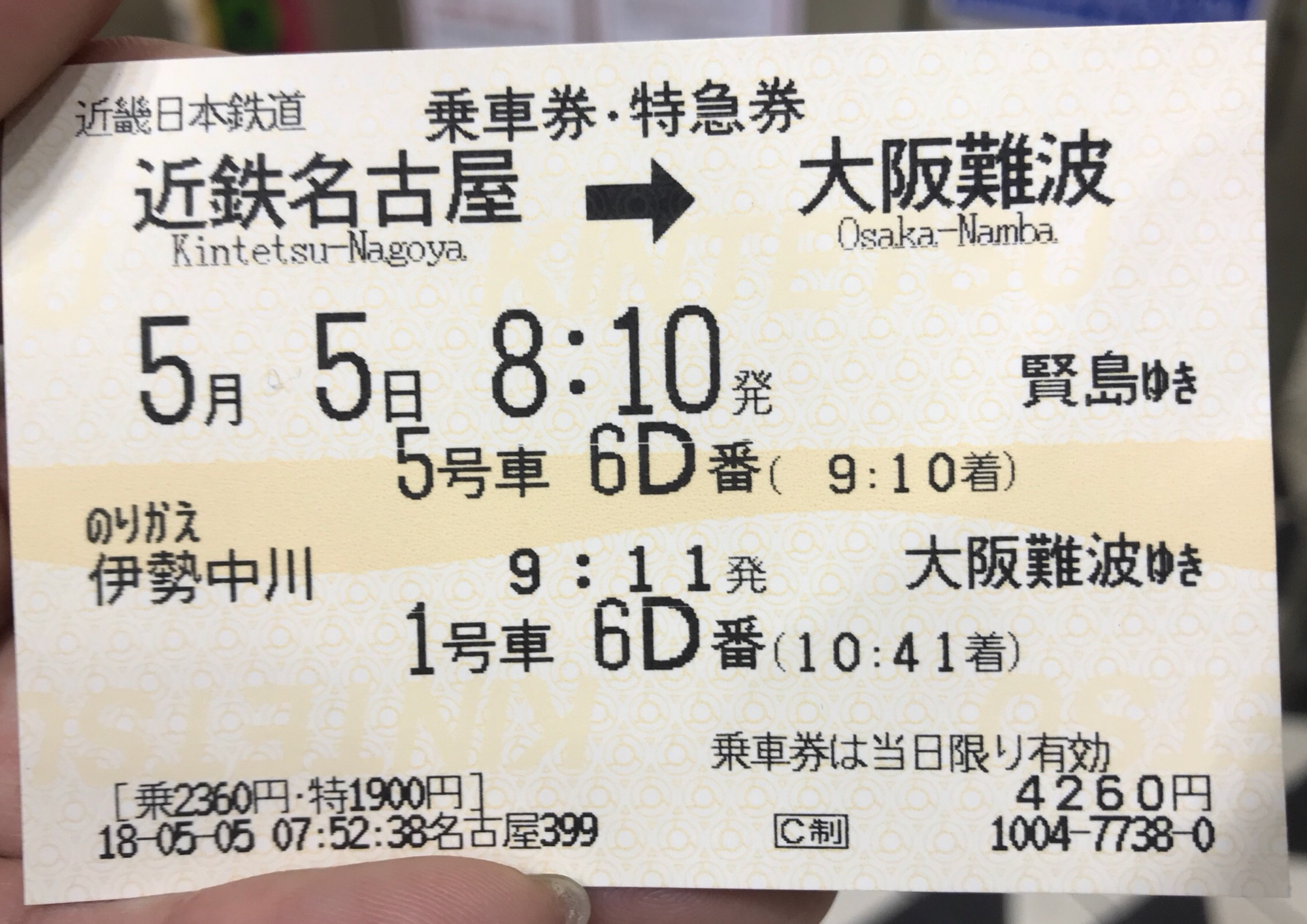 近鉄 伊勢 中川 駅 時刻 表