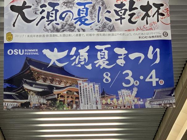 大須 夏 祭り 2019