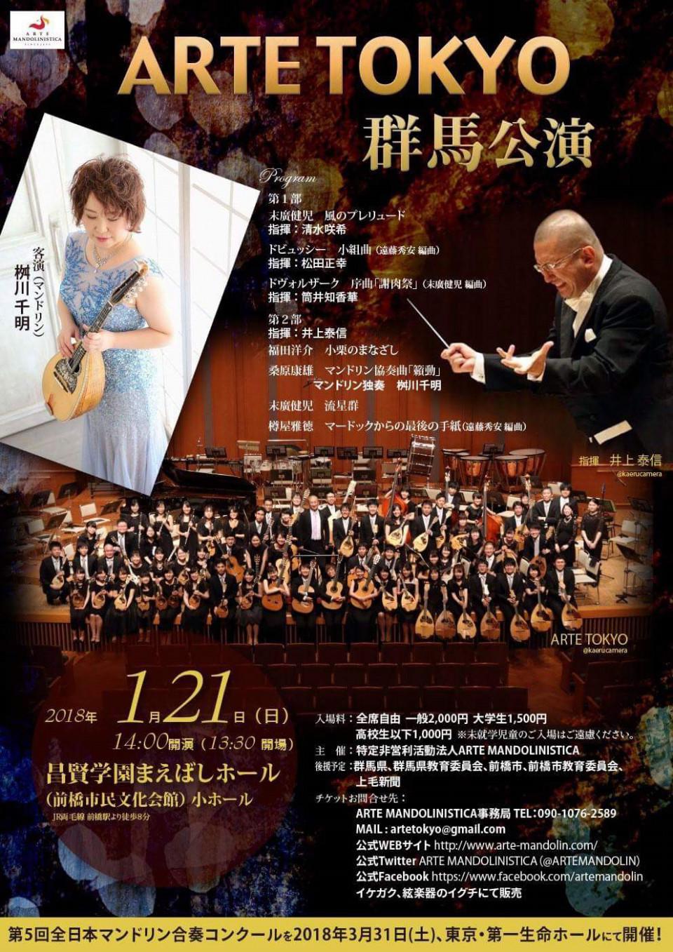 ARTE TOKYO 群馬公演 | マンドリン弾き 桝川千明 Chiaki Masukawa