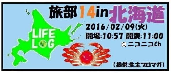 横山緑×石川典行の「旅部14 in北海道」