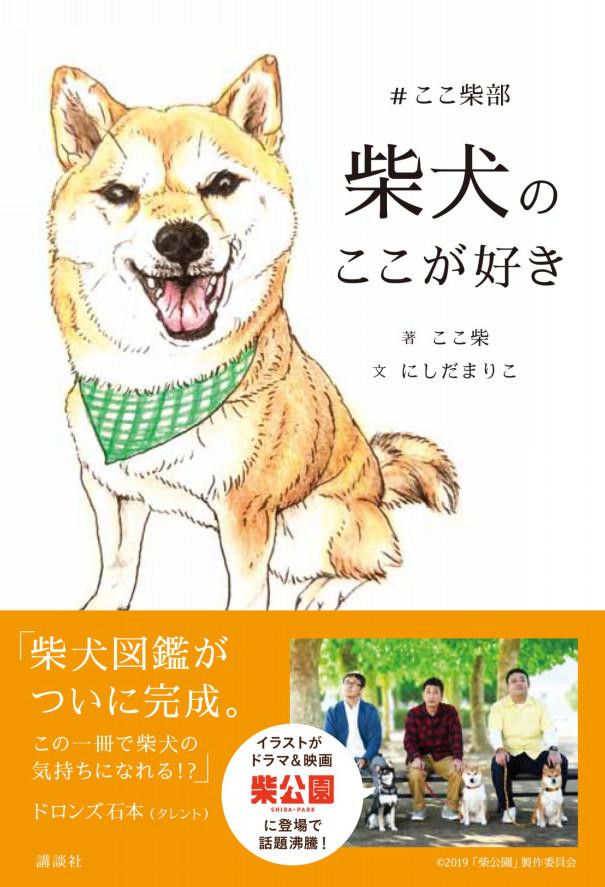 柴犬のここが好き通称ここ柴シリーズ ドラマ柴公園で話題
