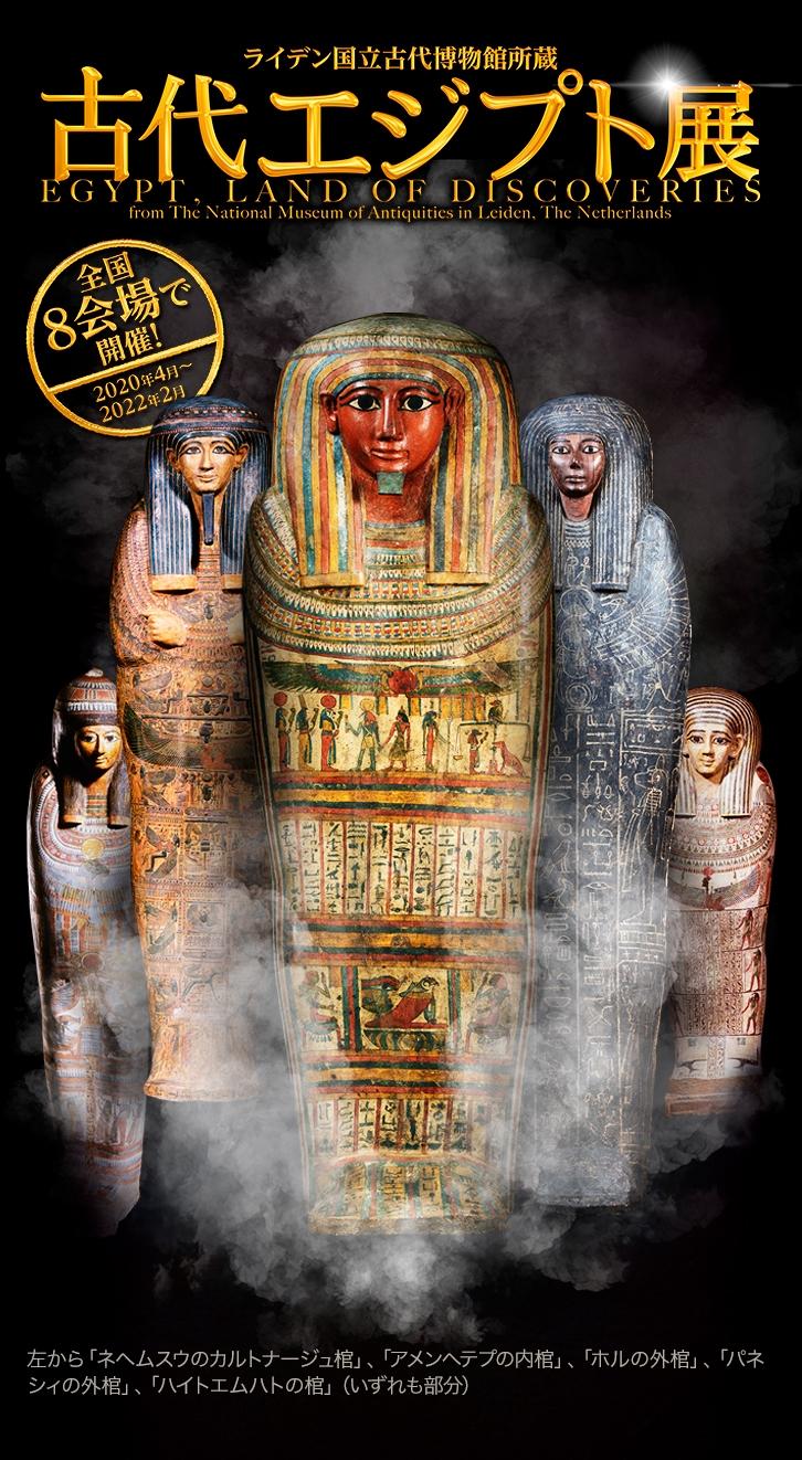 博物館 展 国立 古代 エジプト ライデン 古代 所蔵