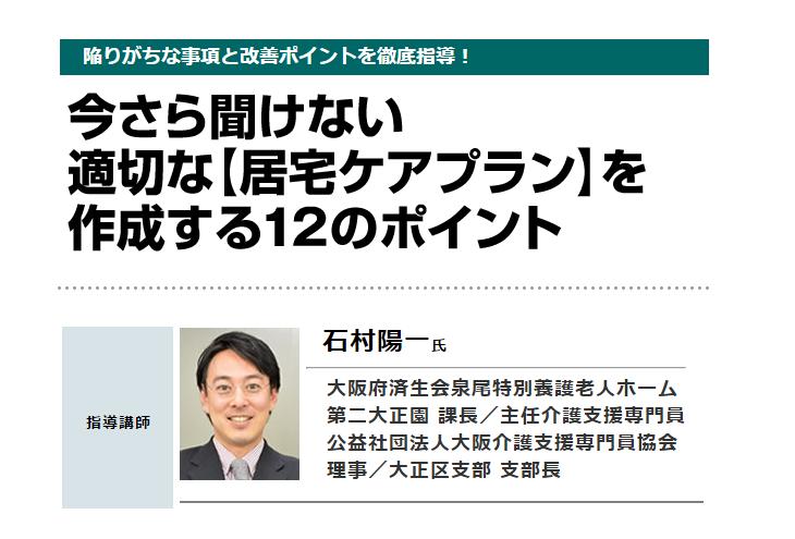 大阪 介護 支援 専門 員 協会