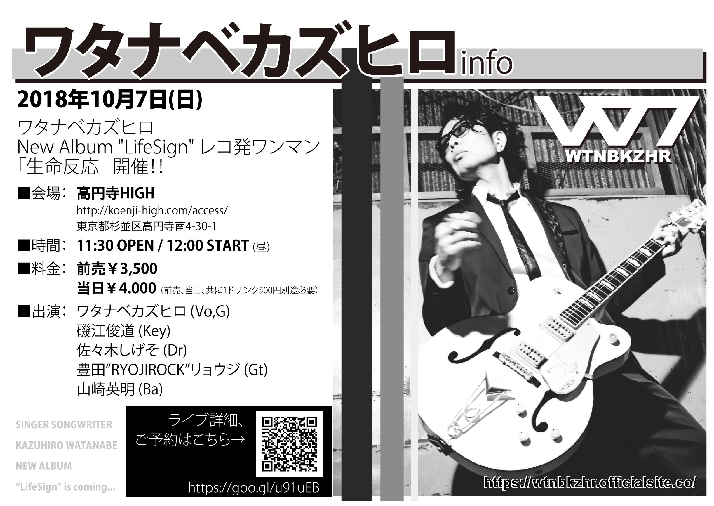 アルバム lifesign 楽曲 ワタナベカズヒロofficial site