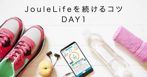 joulelifeアプリ joulelife ジュールライフ を続けるコツ day1