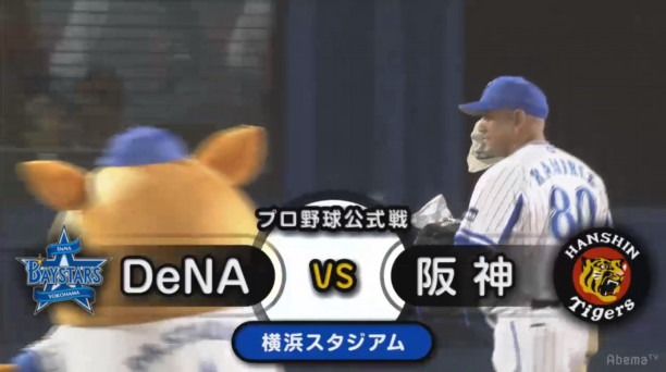 dena 対 阪神