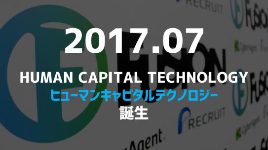 ヒューマン 株式 キャピタル テクノロジー 会社