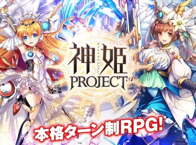 姫 まとめ 神 プロジェクト