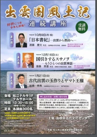 終了しました 12月16日.松江「国引きするスサノヲーもうひとつの出雲神話ー」