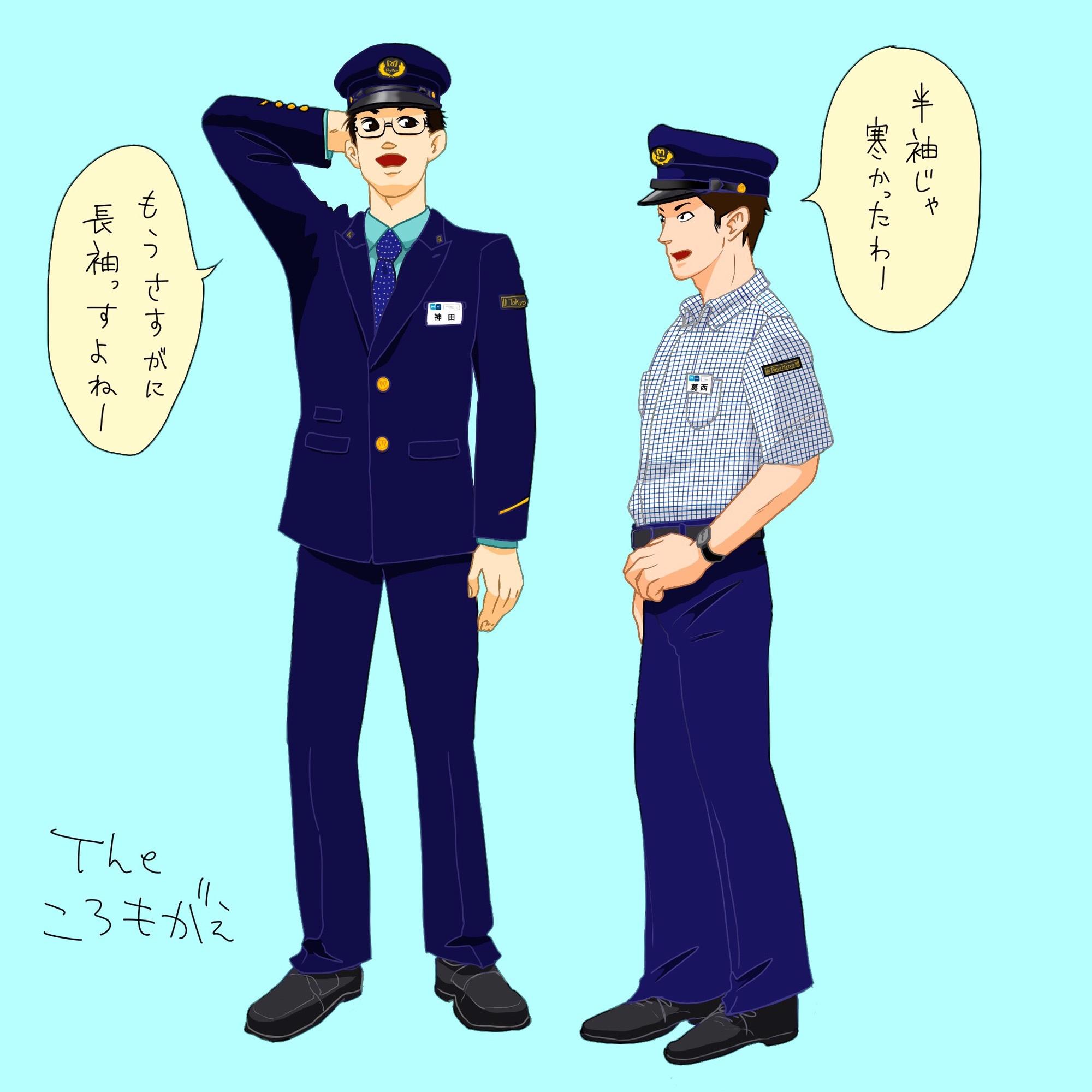 制服 東京 メトロ