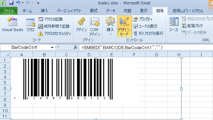 microsoft office 16.0 object library ダウンロード