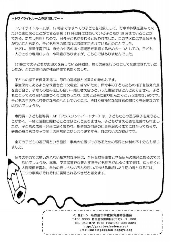 トワイライト 名古屋