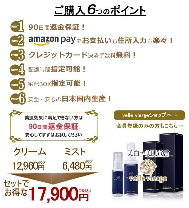 クリーム&ミストセット17,900円