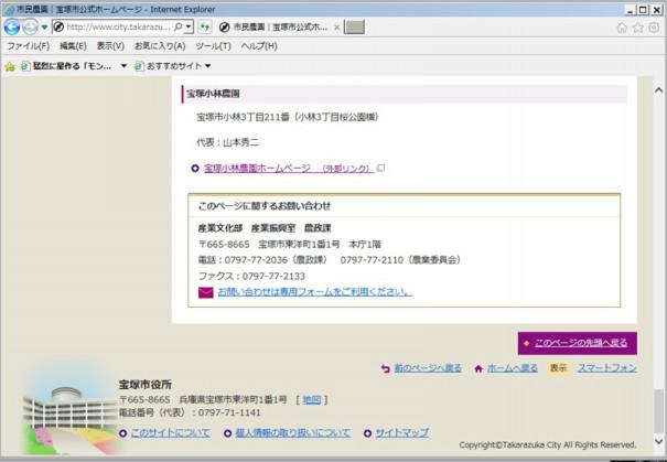 宝塚 ホームページ