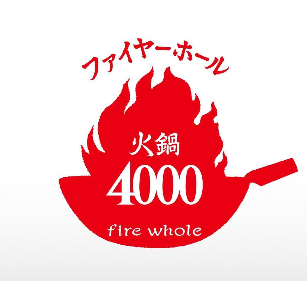 ファイヤーホール 4000