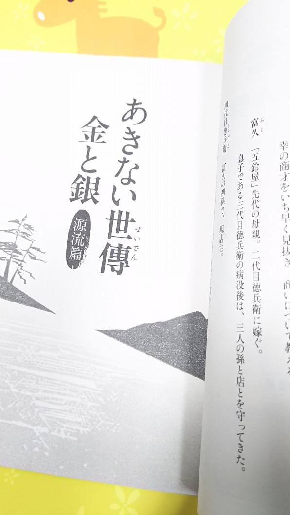 新刊 高田 郁