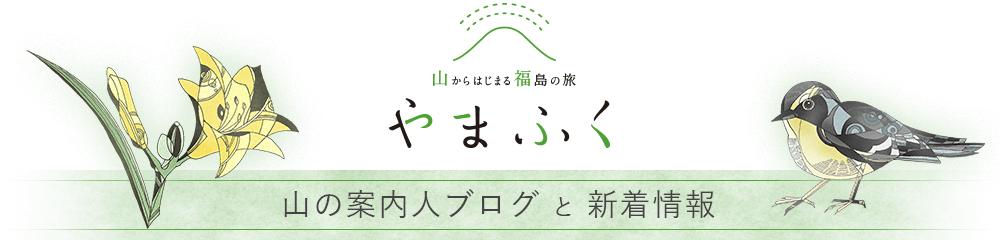山からはじまる福島の旅 やまふく - 山の案内人ブログ/新着情報 -
