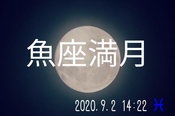うお 座 満月