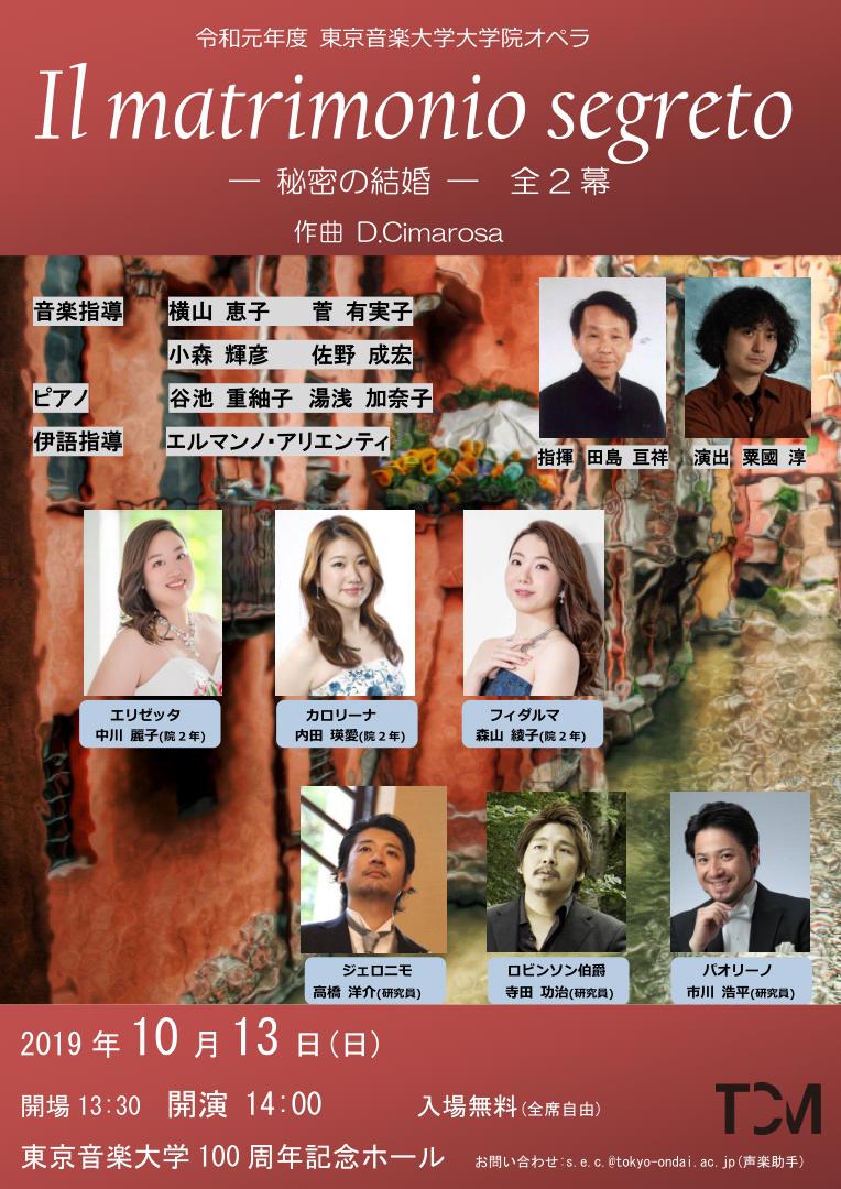 10/13㈰ 秘密の結婚 東京音楽大...
